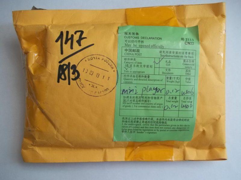 Сколько лежит бандероль на почте