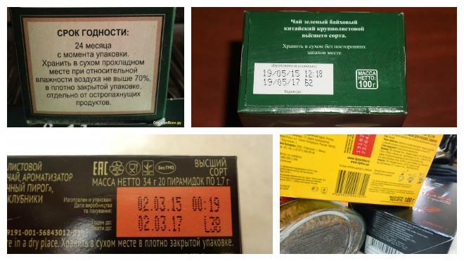 Упаковка и маркировка чая, Условия и сроки хранения чая